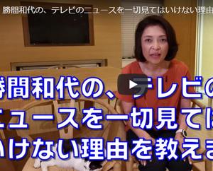 「嘘」と「ヤラセ」が蔓延する日本のテレビ。終焉の日は近い…(MONEY VOICE)