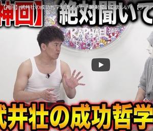 おススメ!YouTube動画:【神回】#武井壮 の成功哲学が凄すぎた!【#ラファエル】 他 #ストリートピアノ