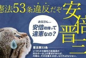 【怒りのツイッタートレンド】 #憲法53条違反だぞ安倍晋三