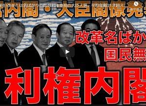 【YouTube】菅内閣誕生!改革とは名ばかりの既得利権重視の大臣人選。平均年齢71才超えの自民党人事・・・