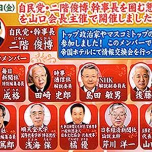 【YouTube】#ジャパンライフ 元会長の一件について〜安倍・麻生・加藤・下村のお友達について〜