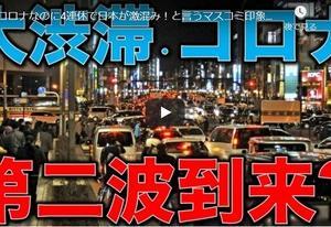 【YouTube】コロナなのに4連休で日本が激混み!と言うマスコミ印象操作。日本を衰退させるマスコミという存在。