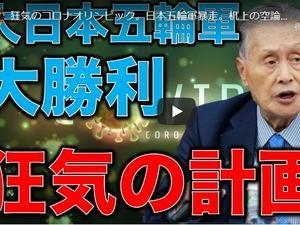 【YouTube】狂気のコロナオリンピック。日本五輪軍暴走。机上の空論を並べ立てて国民を騙す政府とメデイア。