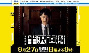 【日本の矜持(※)】日曜劇場『半沢直樹』9/27(日)最終回【TBS】