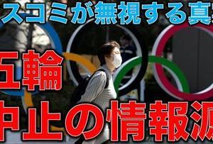 【YouTube】日本マスコミが無視する真実。なぜ五輪中止をガセではないと言い切れるのか?の番組撮影中に・・・