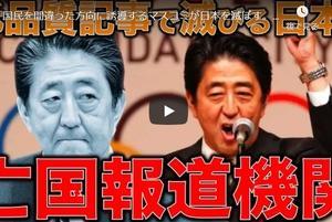 【マスゴミリテラシー】国民を間違った方向に誘導するマスコミが日本を滅ぼす。新聞が書いたあまりにも酷いプロパガンダ