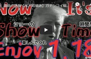 運命の速報【#米大統領選】 #トランプ大統領 1.18をマーチン・ルーサーキング日に!#アメリカ共和国 #世界緊急放送