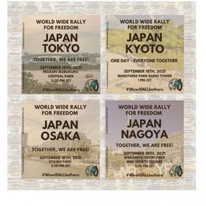 【9/18 世界同日デモ】  日本の未来と子供達の為に立ち上がろう! #新生活様式反対#ワクチン反対 #ワクパス反対