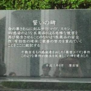 誓いの碑 平成11年8月 厚労省