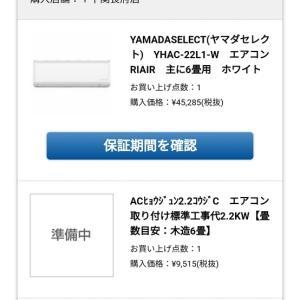 ヤマダオリジナルエアコン、YHAC-22L1-Wリエアの感想