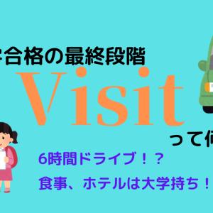 """""""Visit"""" 学校見学のスケジュールについて 〜アメリカ大学合格の最終プロセス〜 1日目編"""