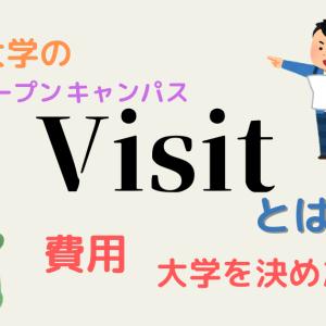 """Visit"" 学校見学のスケジュールについて 〜アメリカ大学合格の最終プロセス〜 2日目編 費用 大学を決めた理由"