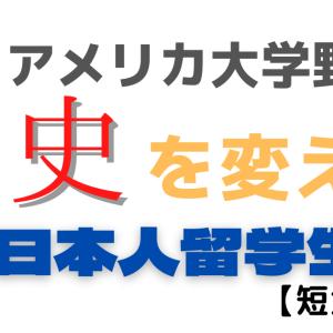 アメリカの大学野球で活躍する日本人留学生 【短期大学野手編】