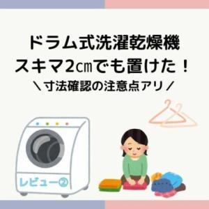 【BD-NX120レビュー②】日立ドラム式洗濯機せまい洗面所でも置ける!購入前の注意点!