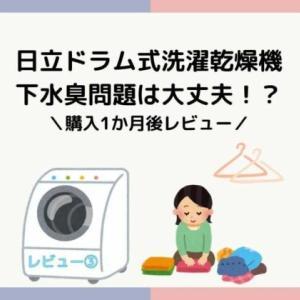【BD-NX120③】日立ドラム式洗濯機2020モデル-下水臭い問題大丈夫?