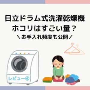 【BD-NX120④】日立ドラム式洗濯機2020モデル-ホコリ問題とお手入れ頻度