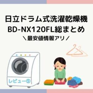 【BD-NX120⑤】日立ドラム式洗濯機2020モデル-メリット・デメリットまとめ