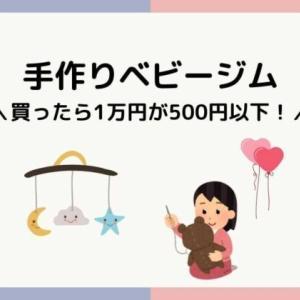 【手作りベビーグッズ】フラフープで簡単!赤ちゃんおもちゃにベビージム!