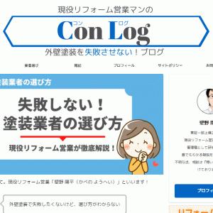 ConLog 外壁塗装を失敗させない!ブログ