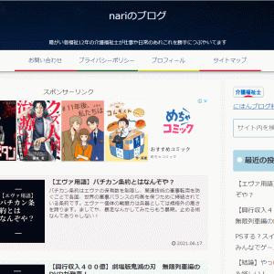 nariのブログ