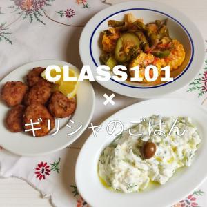 ギリシャ料理講座(オンデマンド型)開講しました!