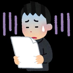 日能研 学習力育成テスト 〜 平均点を超えられない