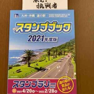 2021.06.15 みんな!!忘れられない?#2021年度九州沖縄スタンプラリーについて