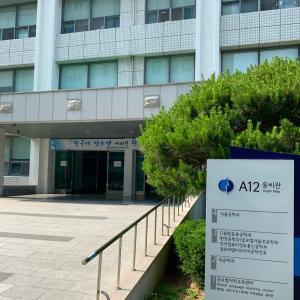 釜慶大学語学堂の日常生活はこんな感じ!