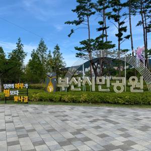 釜山市民公園でお散歩したよ①