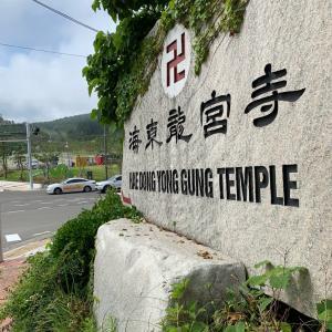 釜山で人気のパワースポットと言えば海東龍宮寺!