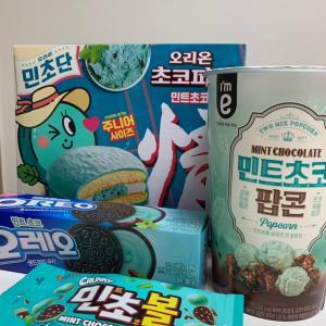 韓国のコンビニで見つけたチョコミント食べてみたら...