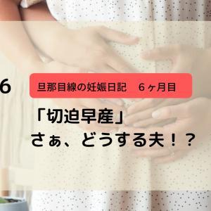 「切迫早産」診断。さぁどうする夫!?(#056)