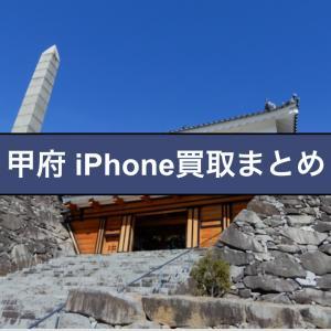 【甲府】iPhoneなどのスマホを高額買取してもらう方法について