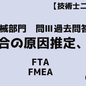 技術士二次試験 機械部門 【過去問答案開示】(不具合の原因特定、不具合対策 FTA FMEA)