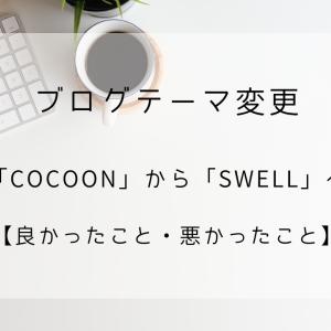 【SWELL】ブログテーマを「cocoon」から「SWELL」に移行【良かったこと・悪かったこと】