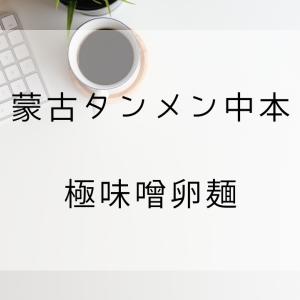 【蒙古タンメン中本】極味噌卵麺を食べてきた【一味違った味噌卵麺】