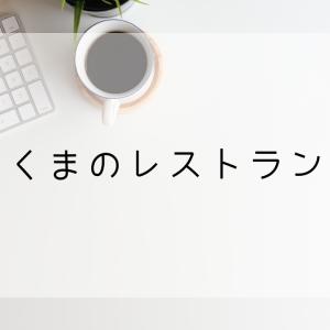 【アプリ】くまのレストラン【短編作品・レビュー】