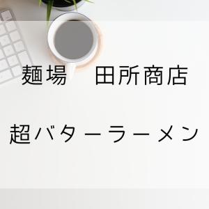 【麺場 田所商店】超バターラーメン【キッズメニューがすごい】