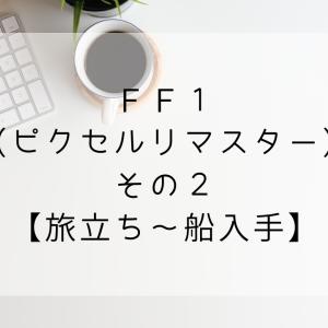 【アプリ】FF1(ピクセルリマスター)その2【旅立ち~船入手】