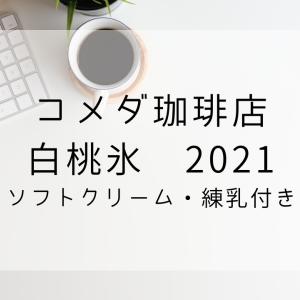 【コメダ珈琲店】かき氷2021 白桃氷・ソフトクリーム・練乳【再登場】