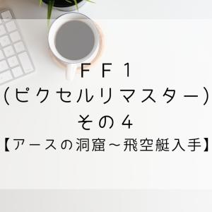 【アプリ】FF1(ピクセルリマスター)その4【アースの洞窟~飛空艇入手】※ネタバレ注意