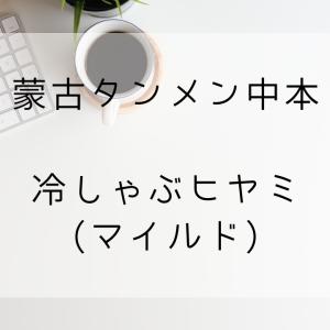 【蒙古タンメン中本】冷しゃぶヒヤミ(マイルド)【涼の一杯】