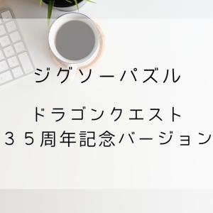 【ジグソーパズル】ドラゴンクエスト 35周年記念バージョン【制作開始】
