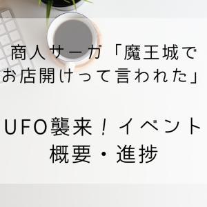 【アプリ】商人サーガ「魔王城でお店開けって言われた」 【UFO襲来!イベント開催】