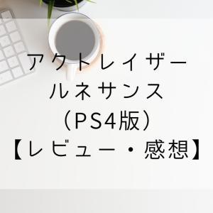 【PS4】アクトレイザー・ルネサンス【レビュー・感想】