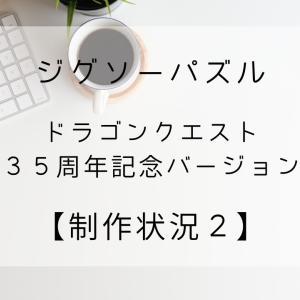 【ジグソーパズル】ドラゴンクエスト 35周年記念バージョン【制作状況2】