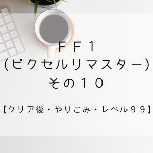 【アプリ】FF1(ピクセルリマスター)その10【クリア後・やりこみ・レベル99】※ネタバレ注意