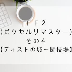 【アプリ】FF2(ピクセルリマスター)その4【ディストの城~闘技場】※ネタバレ注意