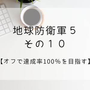 【PS4】地球防衛軍5 その10【オフで達成率100%を目指す】