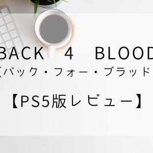 【PS5】Back 4 Blood(バック・フォー・ブラッド)【レビュー】